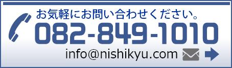 広島の運送会社西本急送の電話番号082-849-1010