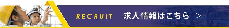 広島の運送会社・西本急送の求人情報はこちら